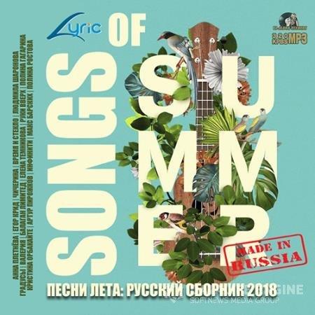 Песни Лета: Популярный Русский Сборник (2018)